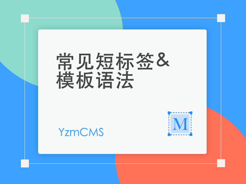 <span style='color:#409eff;'>YzmCMS</span>短标签及模板语法