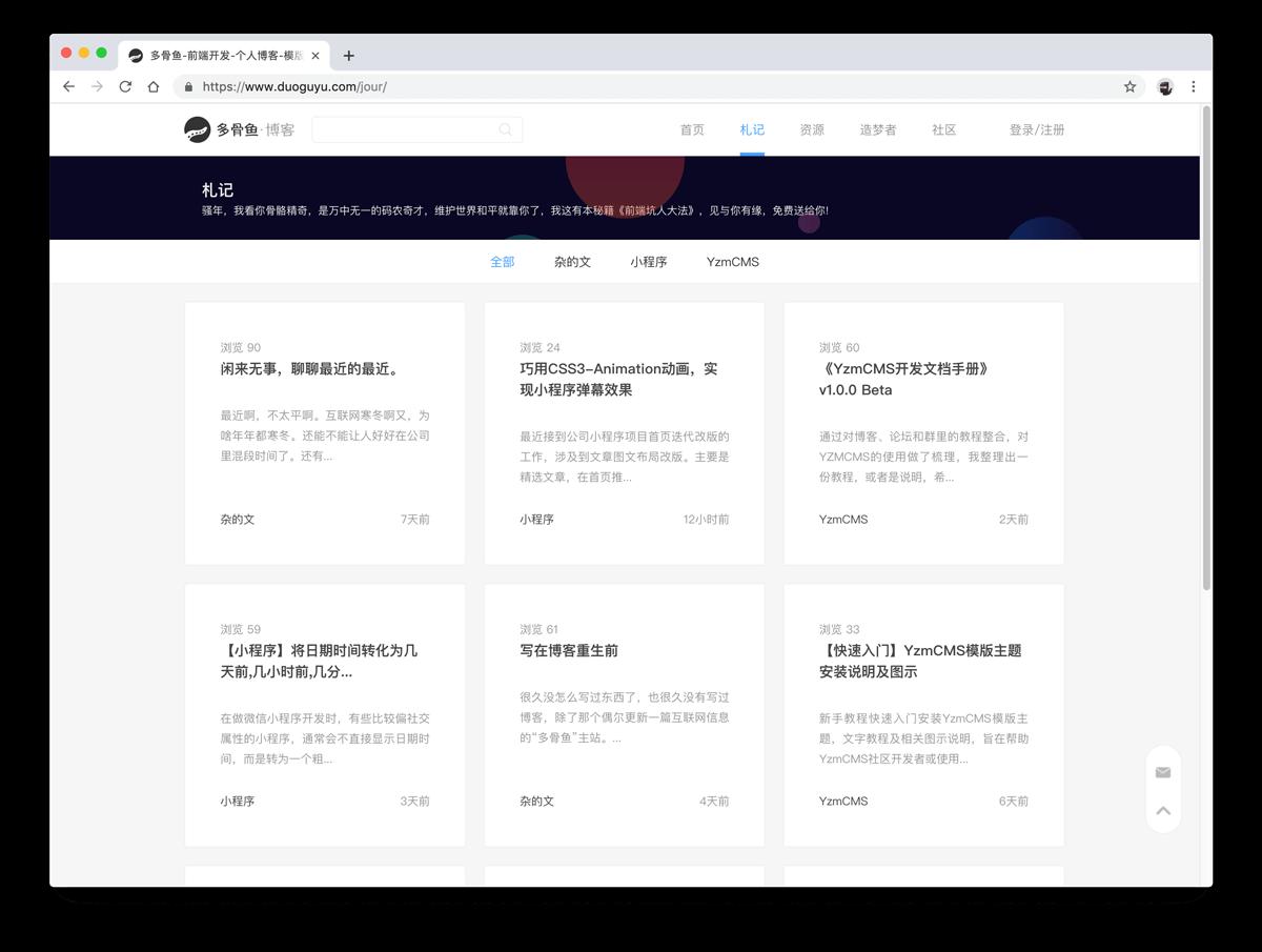 【多骨鱼博客-2019尝鲜版】YzmCMS模版主题,免费下载