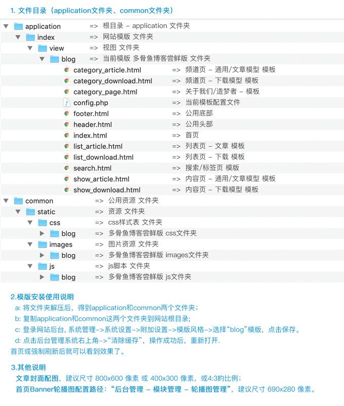 「多骨鱼博客」Intro v5.1 Beta尝鲜版,博客模版主题- YzmCMS模版主题,免费下载