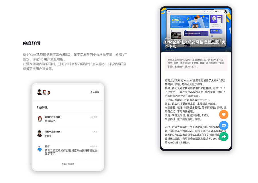 """""""多骨鱼""""轻博客Eric v1.0小程序源码"""