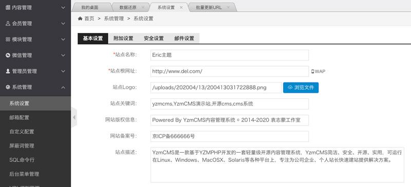 YzmCMS for Eric定制版整站模板主题(整站带数据,一键安装包)