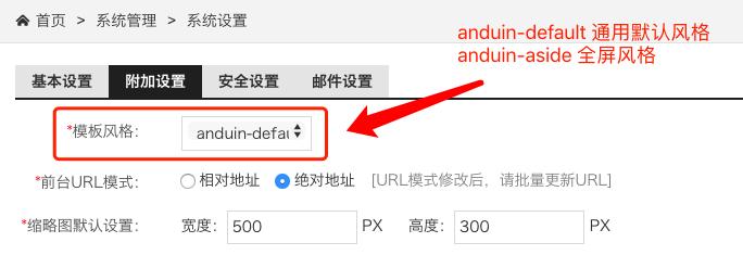 多骨鱼Anduin响应式资源导航型整站模板主题(整站成品带数据,一键安装包)