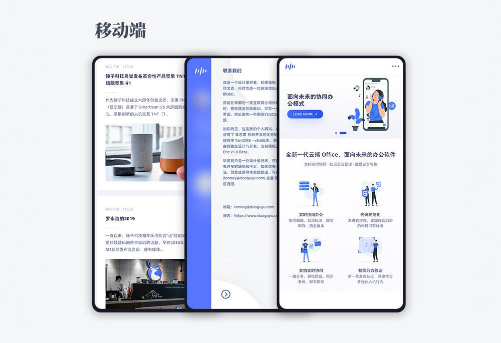 YzmCMS模板主题-Chappie响应式企业站(整站安装包)